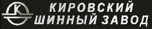 Кировский шинный завод (Pirelli)