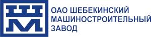 Шебекинский машиностроительный завод
